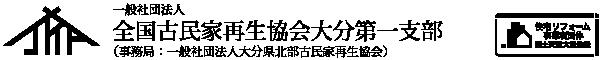 一般社団法人全国古民家再生協会⼤分第一⽀部